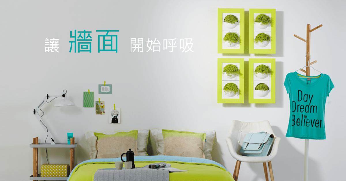 壁掛設計.居家綠牆