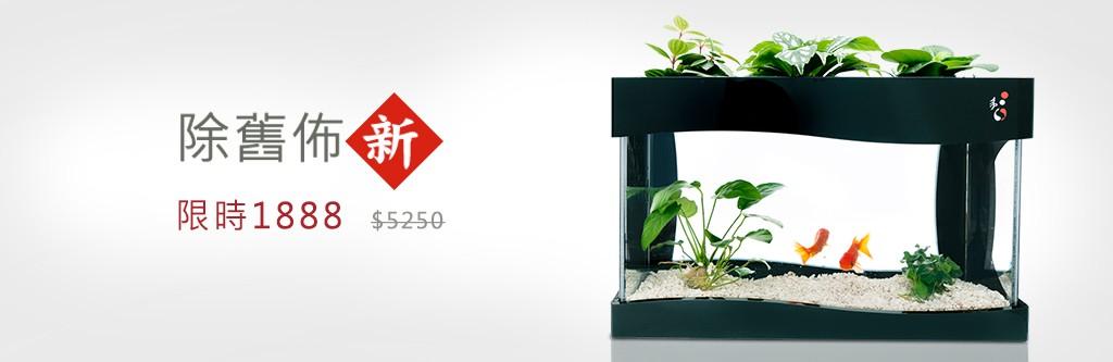 2Ustyle 風格圖悠 盆栽 花器 植物 魚缸